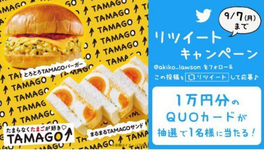 [ローソン] 「TAMAGO↑」新商品 発売記念 引用リツイートキャンペーン | 2020年9月7日(月)23:59 まで