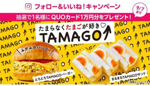[ローソン] Instagramで「TAMAGO↑」新商品をフォロー&いいね!してQUOカード10,000円分を当てよう! | 2020年9月7日(月)23:59 まで