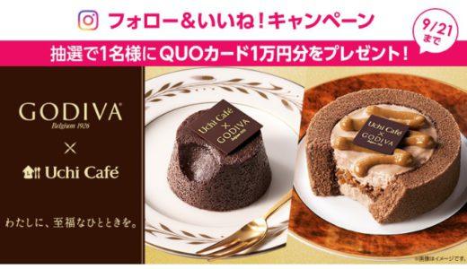 [ローソン] Instagramで「GODIVA」新商品をフォロー&いいね!してQUOカード10,000円分を当てよう! | 2020年9月21日(月)23:59 まで