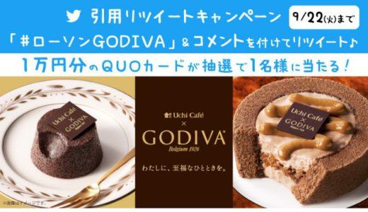[ローソン] 「GODIVA」新商品 発売記念 引用リツイートキャンペーン | 2020年9月22日(火)23:59 まで