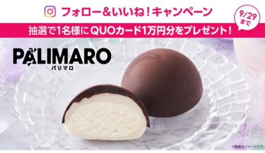 [ローソン] Instagramで「パリマロ」新商品をフォロー&いいね!してQUOカード10,000円分を当てよう! | 2020年9月29日(火)23:59 まで