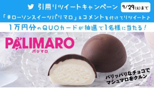[ローソン] 「パリマロ」新商品 発売記念 引用リツイートキャンペーン | 2020年9月29日(火)23:59 まで