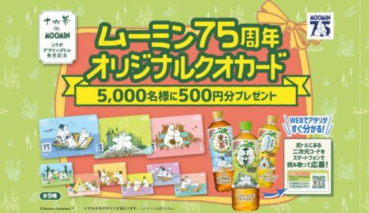 [アサヒ飲料] ムーミン75周年オリジナルクオカードが当たる!キャンペーン | 2020年11月30日(月) まで