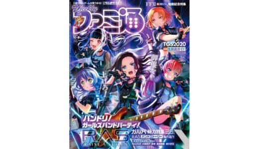 [KADOKAWA] フォロー&ツイートで『バンドリ! ガールズバンドパーティ!』RAISE A SUILEN×ファミ通限定デザインQUOカードプレゼントキャンペーン | 2020年10月7日(水) まで