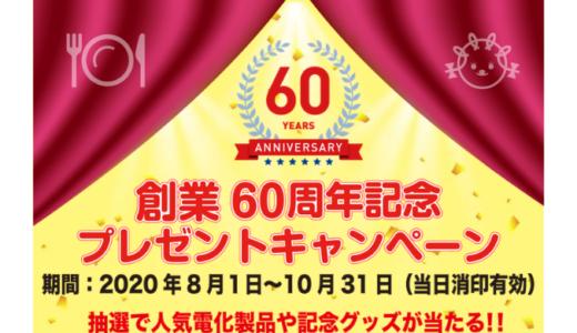 [マルシンフーズ] 創業60周年記念プレゼントキャンペーン | 2020年10月31日(土) まで
