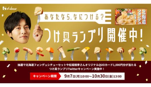 [ハウス食品] 北海道フォンデュシチュー つけ具ランプリTwitterキャンペーン | 2020年10月30日(金) まで