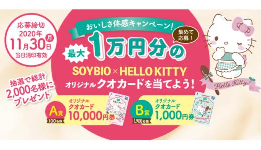 [ポッカサッポロフード&ビバレッジ] おいしさ体感!SOYBIO×HELLO KITTY 豆乳ヨーグルトキャンペーン | 2020年11月30日(月) まで