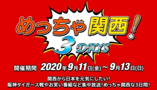 [GAORA SPORTS] めっちゃ関西!3DAYS | 2020年9月13日(日) まで