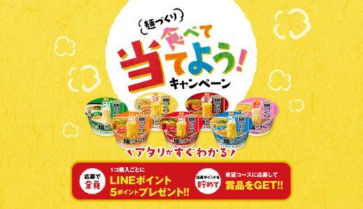 [東洋水産] 麺づくり食べて当てよう!キャンペーン | 2020年11月30日(月) まで