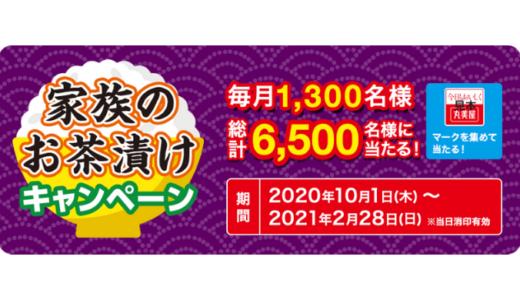 [丸美屋] 家族のお茶漬けキャンペーン | 2021年2月28日(日) まで