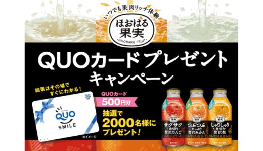 [ポッカサッポロフード&ビバレッジ] いつでも果肉リッチ体験 ほおばる果実 QUOカードプレゼントキャンペーン | 2020年11月30日(月) まで