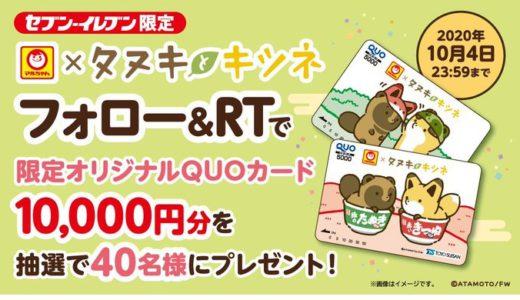 [セブン‐イレブン] 「タヌキとキツネ」限定オリジナルQUOカードプレゼントキャンペーン | 2020年10月4日(日) まで