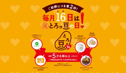 [mizkan] 毎月16日は「とろっ豆」の日 | 2021年1月8日(金) まで