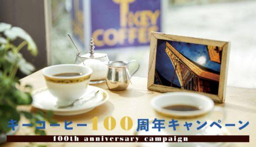 [キーコーヒー] キーコーヒー100周年キャンペーン | 2020年11月30日(月) まで