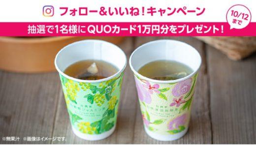 [ローソン] Instagramで「台湾茶」新商品をフォロー&いいね!してQUOカード10,000円分を当てよう! | 2020年10月12日(月)23:59 まで