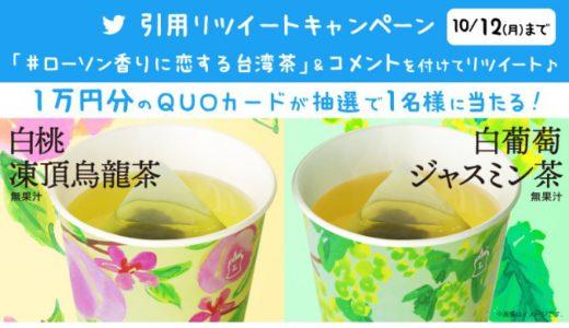 [ローソン] マチカフェ「台湾茶」新商品 発売記念 引用リツイートキャンペーン | 2020年10月12日(月)23:59 まで