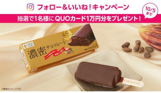 [ローソン] Instagramで「贅沢チョコレートバー 濃密チョコレート」新商品をフォロー&いいね!してQUOカード10,000円分を当てよう! | 2020年10月5日(月)23:59 まで