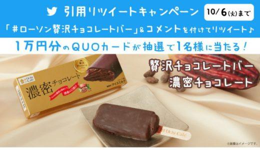 [ローソン] 「贅沢チョコレートバー 濃密チョコレート」新商品 発売記念 引用リツイートキャンペーン | 2020年10月6日(火)23:59 まで