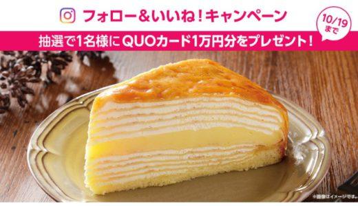 [ローソン] Instagramで「プリンミルクレープ」新商品をフォロー&いいね!してQUOカード10,000円分を当てよう! | 2020年10月19日(月)23:59 まで
