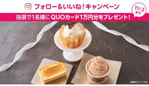 [ローソン] Instagramで「Uchi Café Spécialité(ウチカフェ スペシャリテ)」新商品をフォロー&いいね!してQUOカード10,000円分を当てよう! | 2020年11月2日(月)23:59 まで