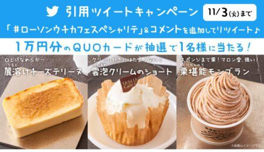 [ローソン] 「Uchi Café Spécialité(ウチカフェ スペシャリテ)」新商品 発売記念 引用リツイートキャンペーン | 2020年11月3日(火)23:59 まで