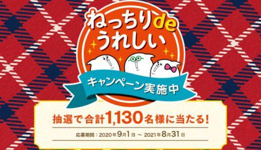 [赤城乳業] ねっちりdeうれしいプレゼントキャンペーン | 2021年8月31日(火) まで