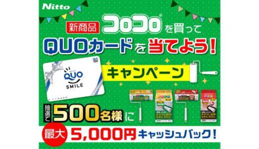 [ニトムズ] 新商品コロコロを買ってQUOカードを当てよう!キャンペーン | 2021年1月31日(日) まで