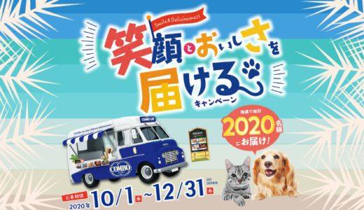 [日本ペットフード] 笑顔とおいしさを届けるキャンペーン | 2020年12月31日(木) まで