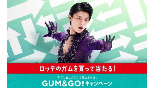 [LOTTE] GUM&GOキャンペーン | 2021年1月31日(日) まで