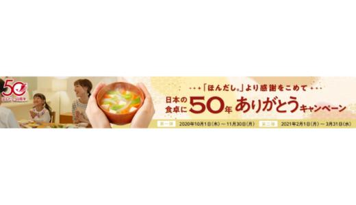 [味の素] 「ほんだし®」より感謝をこめて 日本の食卓に50年、ありがとうキャンペーン | 2021年3月31日(水) まで
