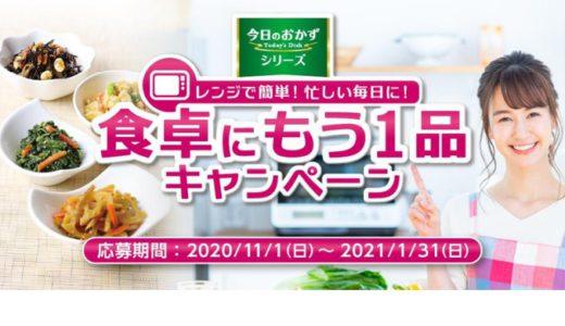 [ニッスイ] 食卓にもう1品 キャンペーン | 2021年1月31日(日) まで