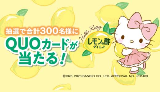 [ポッカサッポロフード&ビバレッジ] レモンの酢×ハローキティQUOカードが当たるキャンペーン | 2020年12月25日(金) まで