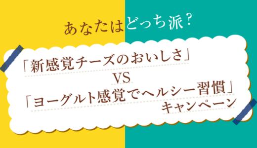 [明治] 「新感覚チーズのおいしさ」 VS 「ヨーグルト感覚でヘルシー習慣」キャンペーン | 2020年10月25日(日) まで