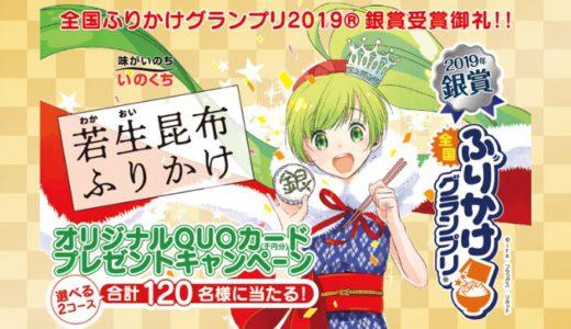 [井口食品] オリジナルQUOカードプレゼントキャンペーン | 2021年2月末日 まで