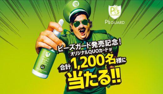 [全薬工業] ピーズガード発売記念!オリジナルQUOカードが合計1,200名様に当たる!!キャンペーン | 2020年11月30日(月) まで