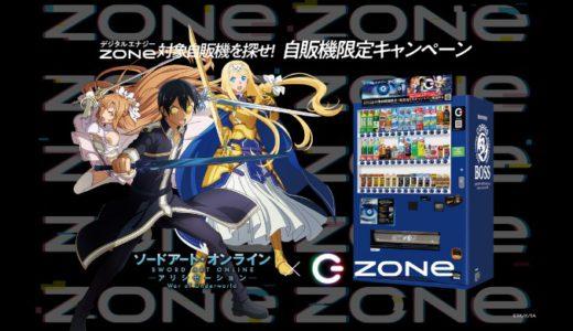 [サントリー] ZONe×ソードアート・オンライン 自販機限定キャンペーン | 2020年11月29日(日) まで