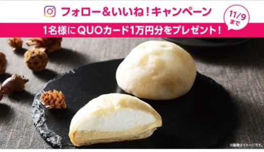 [ローソン] Instagramで「モアホボクリム」新商品をフォロー&いいね!してQUOカード10,000円分を当てよう! | 2020年11月9日(月)23:59 まで