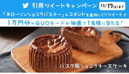 [ローソン] 「バスク風ショコラチーズケーキ」新商品 発売記念 引用リツイートキャンペーン | 2020年11月17日(火)23:59 まで