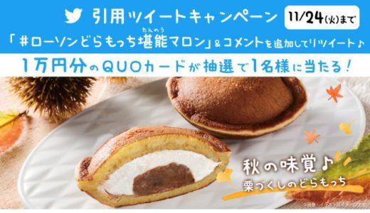 [ローソン] 「Uchi Café 堪能マロン」新商品 発売記念 引用リツイートキャンペーン | 2020年11月24日(火)23:59 まで