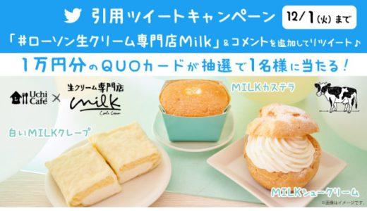 [ローソン] 「Uchi Café 生クリーム専門店Milk」新商品 発売記念 引用リツイートキャンペーン | 2020年11月24日(火)23:59 まで