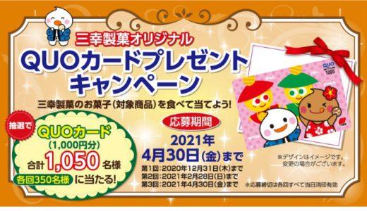 [三幸製菓] オリジナルQUOカードプレゼントキャンペーン | 2021年4月30日(金) まで