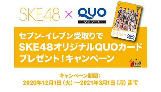 [セブン-イレブン] セブン-イレブン受取りでSKE48オリジナルQUOカードプレゼント!キャンペーン | 2021年3月1日(月)23:59 まで