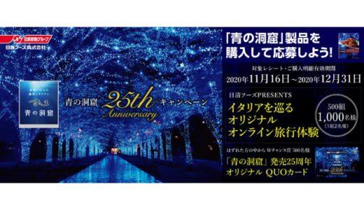 [日清フーズ] 青の洞窟 25th Anniversaryキャンペーン | 2020年12月31日(木) まで