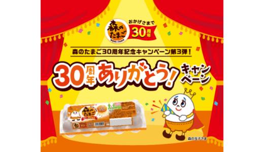 [イセ食品] 30周年ありがとう!キャンペーン | 2020年12月15日(火) まで