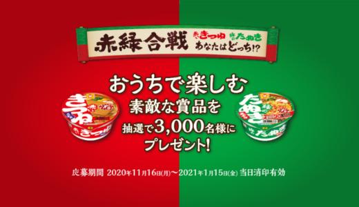 [東洋水産] あなたはどっち!? 赤いきつねと緑のたぬき 赤緑合戦プレゼントキャンペーン | 2021年1月15日(金) まで