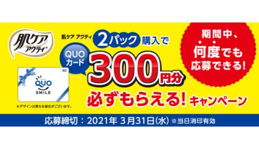 [日本製紙クレシア] 肌ケア アクティ2パック購入でQUOカード300円分必ずもらえるキャンペーン | 2021年3月31日(水) まで