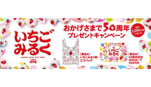[サクマ製菓] いちごみるく50周年プレゼントキャンペーン | 2021年3月31日(水) まで
