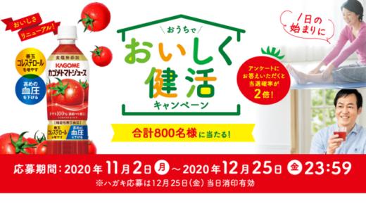 [KAGOME] おうちでおいしく健活キャンペーン | 2020年12月25日(金) まで