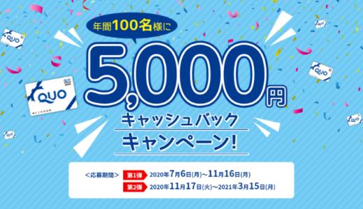 [日本板硝子] 5,000円キャッシュバックキャンペーン | 2021年3月15日(月) まで