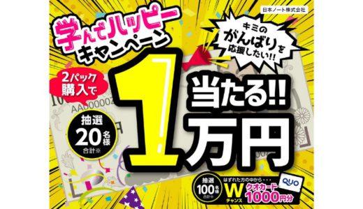 [日本ノート] 学んでハッピーキャンペーン | 2021年4月30日(金) まで